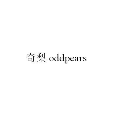 奇梨ODDPEARS