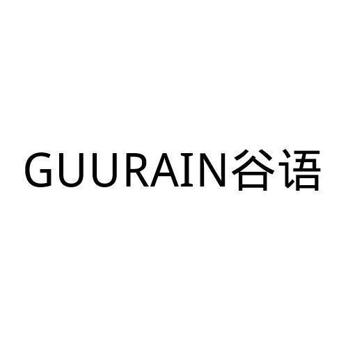 谷语 GUURAIN