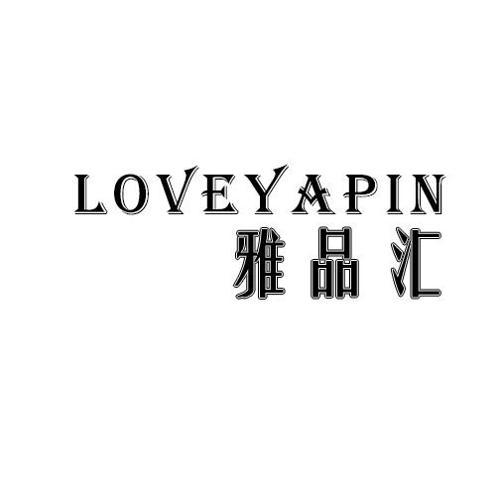 雅品汇 LOVEYAPIN