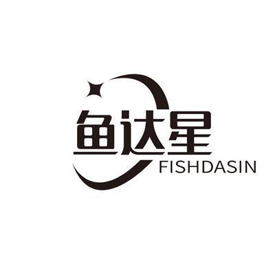 鱼达星FISHDASIN
