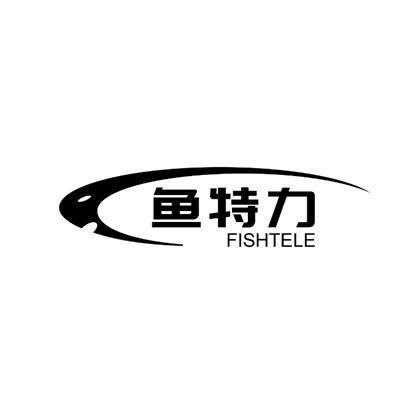 鱼特力FISHTELE