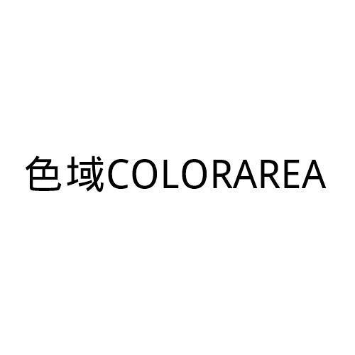 色域 COLORAREA