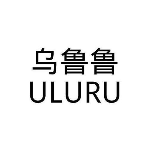 乌鲁鲁ULURU