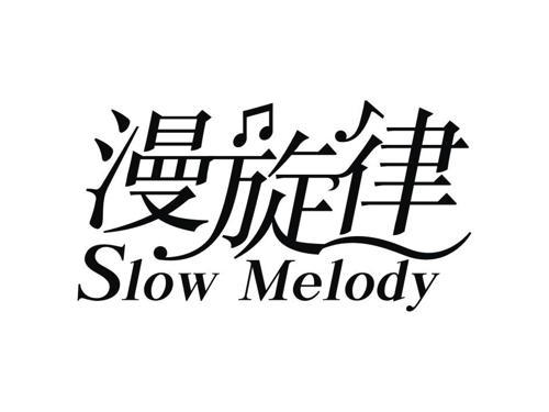 漫旋律SLOW MELODY
